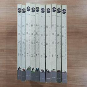 昆虫记 10卷全