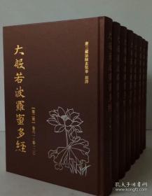 大般若经 大般若波罗蜜多心经 600卷 全10册 唐三藏法师玄奘翻译   竖排繁体