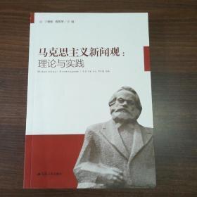 马克思主义新闻观:理论与实践  如图