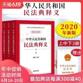 民法典2020年版中华人民共和国民法典释义上中下3册中国民法典总则物权合同侵权婚姻家庭继承人格权法典草案法条解读法律书籍全套