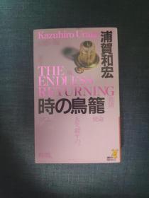 日文原版 时の鸟笼