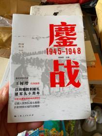 鏖战 1945—1948