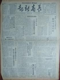 长春新报【收复耀县蒲城】