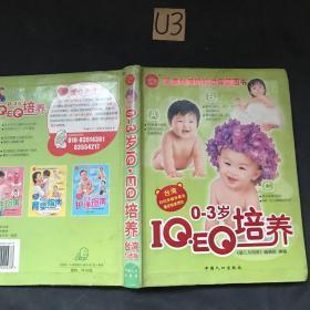 0-3岁IQ·EQ培养(台湾引进版)