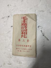 毛主席诗词相片(第三套)六张.长10厘米宽5厘米 保真.包快递