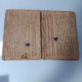 民国版《封神演义》一套三本。前后缺书皮