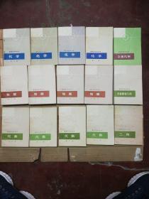 数理化自学丛书全17册   (品相如图)