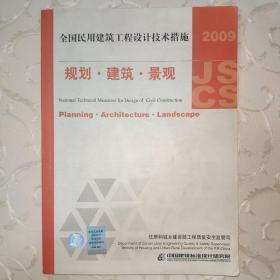 2009JSCS全国民用建筑工程设计技术措施:规划·建筑·景观