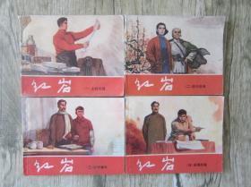 红岩1-8全(83年版)