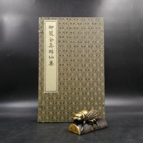 御制全真群仙集(线装,一函五册)