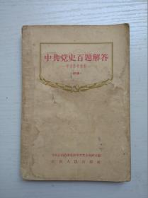 中共党史百题解答--学习参考材料--初稿