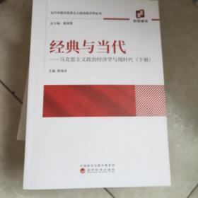 经典与当代(下册) 马克思主义政治经济学与现代化