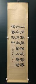 日本回流字画 原装旧裱  519号    单晓天书法