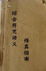 综合符咒  昆仑玄宗法术 祖传下来的道门均属丹鼎道派  包含画法  指法