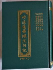 妙法莲华经文句记(法华经文句记)上下册
