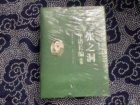 张之洞年谱长编 上下卷/晚清人物年谱系列(全新未拆封 精装,仅印1350册 2009年一版一印)