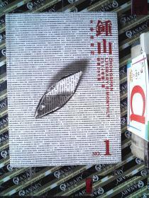钟山 文学双月刊 2014.1
