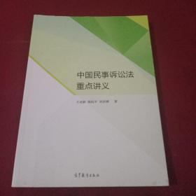 中国民事诉讼法重点讲义