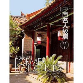 中国名人故居 哲学(全2册)