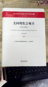 美国期监会规章(中英文对照本)(第一册)