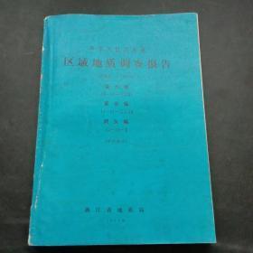 中华人民共和国区域地质调查报告 比例尺1:200000 温州幅 黄岩幅 洞头幅 H-51-XXXI H-51-XXXII G-51-II (矿产部分)