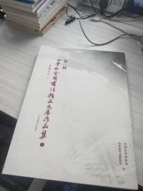 """第二届""""四堂杯""""全国书法精品大展作品集 下"""