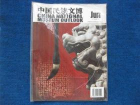 【创刊号】中国民族文博   2008年6月 总第1期(未拆封)