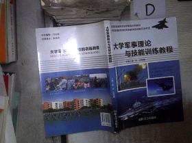 大学军事理论与技能训练教程''