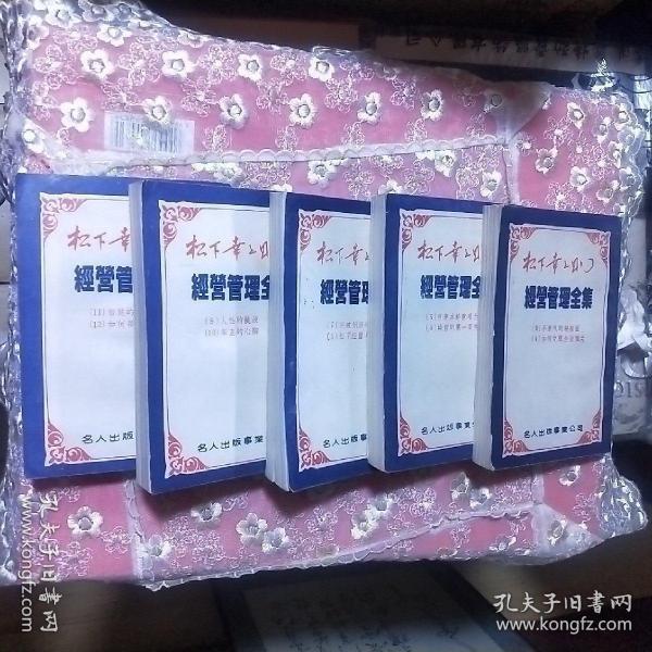 經營管理全集 第2、3、4、5、6集合售5冊