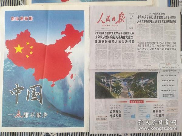 适合展览用的报:微山湖画报号外,中国一点都不能少,南海仲裁,无广告