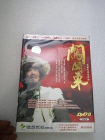 长篇电视连续剧;闯关东 9碟装DVD  未开封