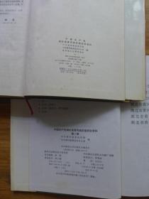 中国共产党湖北省黄冈地区组织史资料 第一、二卷
