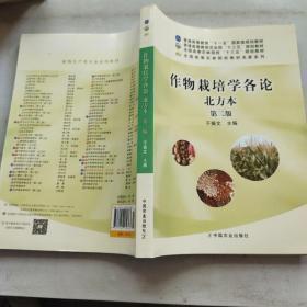 作物栽培学各论北方本(第二版)