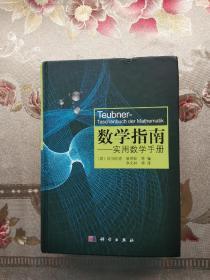 数学指南——实用数学手册