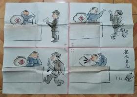 早期漫画手稿