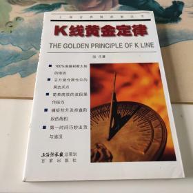 K线黄金定律
