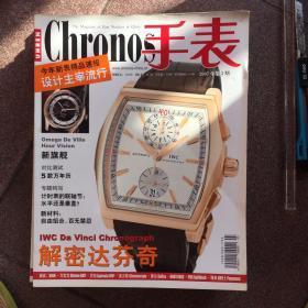 chronos手表杂志