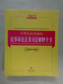 2018中华人民共和国民事诉讼法及司法解释全书(含指导案例)