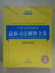 2017中华人民共和国最新司法解释全集(含常用司法文件)