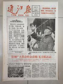 文革报纸通江报1966年9月1日(8开四版)毛主席接见赞比亚副总统。