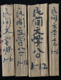 《民间文学》月刊合订本1979年7-12期,1980年1-5/7-12期,1981年1-12期,计29期合售