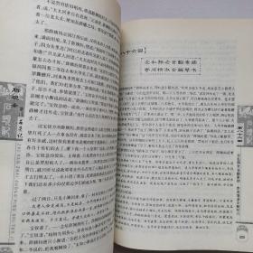 脂砚斋重评石头记庚辰校本【内页有点点划线】