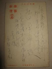 日本侵华资料  军事邮便  日军 民国 实寄 明信片1枚 北支派遣军本间部队