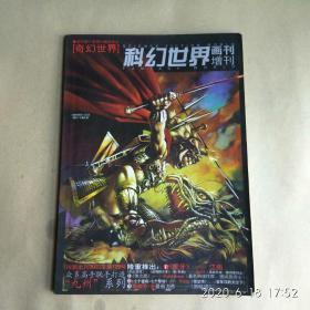科幻世界画刊增刊:奇幻世界【2003年创刊号】