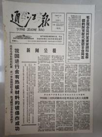 文革报纸通江报1966年5月11日(8开一版)