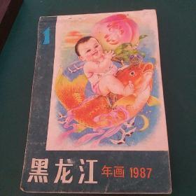 黑龙江年画缩样(1987年)厚本用纸照样东风80克双面胶板纸,全彩印、印刷精美 正版珍本品相完好干净无涂画。