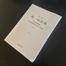 美国统一商法典(中英双语)