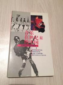 音乐在世纪末的中国
