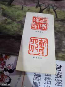 王个簃书画展(展览简介) 作者: 不详 出版社: 上海友谊商店古玩分店主办