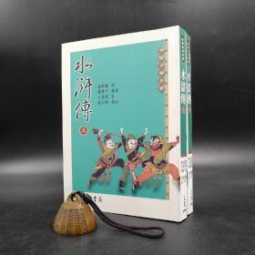 台湾三民版  施耐庵-撰;罗贯中-纂修;金圣叹-批;缪天华-校订《水浒传(三版)》(上下册,锁线胶订)